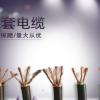 国标YC橡胶电线电缆2芯3芯4芯5芯1.5 2.5 4 6平方橡套软电缆线