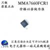 全新原装 MMA7660 MMA7660FCR1 速度传感器 三轴加速传感器 现货