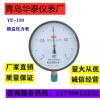 厂家直销青岛华泰膜盒压力表YE-150*-1-1/0.6/1.6/2.5/4/6/25/40