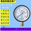 厂家直销 大量供应 氧气压力表YO-100径向 真空负压表 品质保障