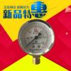 Y-60无塔供水专用压力表大量批发零售厂家生产