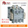 供应德力西交流接触器CJ40-200A -630A 低压接触器