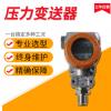 带数显压力变送器 扩散硅压力变送器 2088压力变送器