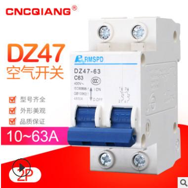 DZ47-63/2P 10A-63A C45 空气开关 家用 小型断路器