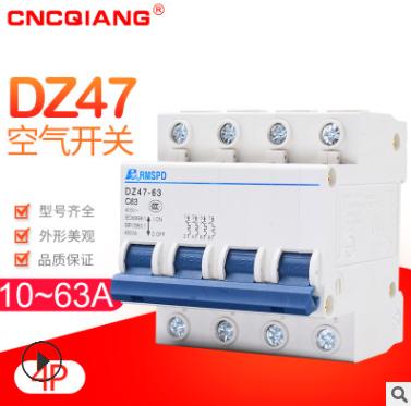 DZ47-63/4P 10A-63A C45 空气开关 家用 小型断路器