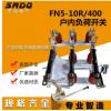 直销FN5-10RD/400A挂墙式FN5-10R户内交流高压负荷开关熔断器组合