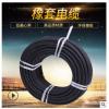厂家直销橡套电缆3 6平方电缆线 无氧铜电缆线铜芯护套软导线批发