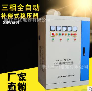 三相大功率稳压器SBW-400KVA/400KW全自动补偿式电力稳压器400KVA