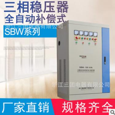 三相稳压器SBW-250KVA大功率380V高精度全自动补偿式电力稳压器