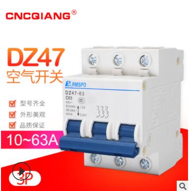 DZ47-63/3P10A-63A C45家用空气开关小型断路器