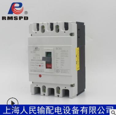 CCC认证上海人民CM1-225L/3300塑壳断路器200A225A空气开关RCM1