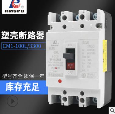 CCC上海人民CM1-100L/3300塑壳断路器63A100A空气开关RCM1保护器