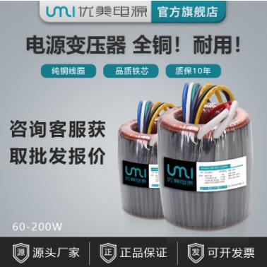 UMI定制HIFI前级专用环形变压器 低漏磁卡拉OK音响电源环牛全铜线