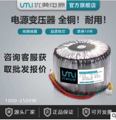UMI光伏隔离电源环形变压器 风能变浆工业设备用环形变压器 定制