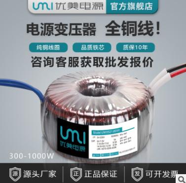 UMI标准环形变压器 低漏磁灯饰照明用电源变压器 舞台专业灯光用