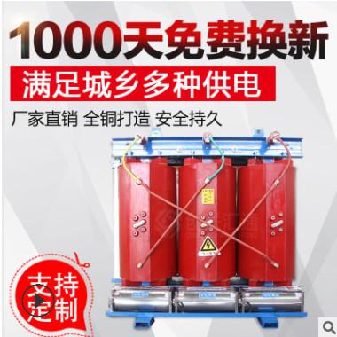 干式变压器2500kva scb11系列电力变压器 质量售后有保障
