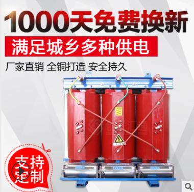 scb11-50/35kv变压器 干式变压器 三相全铜 全新批发价格优惠