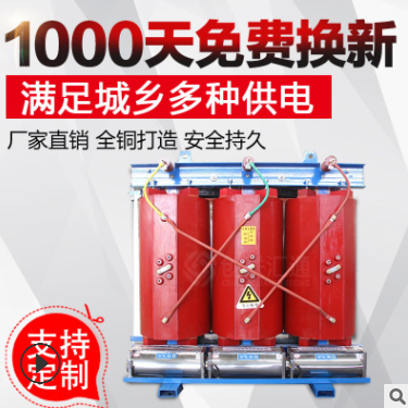 scb11系列变压器 2000kva干式电力变压器三相 质量售后有保障