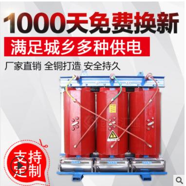 scb11-315kva变压器 干式电力变压器315kva 厂家直销 品质保障