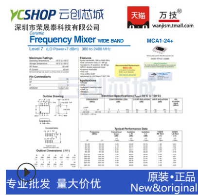 MCA1-24+ MCA1-24 300 to 2400 mhz 混频器 射频微波 全新原装