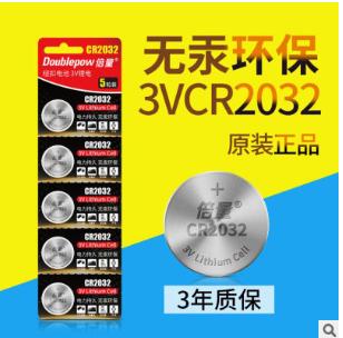 倍量CR2032电池 CR2025 CR2016 纽扣电池 3V锂电池 批发 一件代发