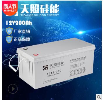 天照硅能12V200AH蓄电池 太阳能专用光伏蓄电池房车路灯免维护