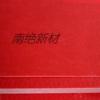 厂家直销smc绝缘板 耐高温红色smc板 定制加工绝缘板