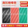 配电房绝缘橡胶板10kv高压绝缘橡胶板红色条纹防滑橡胶板