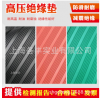 高压绝缘垫防滑低压条纹绝缘橡胶板绝缘地毯配电房专用10kv30kv