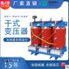 干式三相变压器10KV SCB10-1600KVA 2000KVA 2500KVA 全铜变压器
