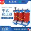 干式 三相变压器10KV SCB10-250KVA 315KVA 400KVA 500KVA变压器
