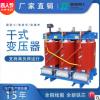 干式 三相变压器10KV SCB10-100KVA 125KVA 160KVA 200KVA变压器