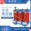 干式三相变压器厂家10KV SCB10-30KVA全铜环氧树脂浇注定制变压器