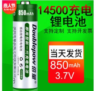 倍量14500充电锂电池3.7V圆柱形尖头强光手电5号850电动牙刷电池