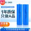 倍量3.7v锂电池工业装足容量3400mah手电18650充电电池