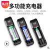 倍量 18650锂电池充电器小风扇电池充电器强光手电筒单槽智能快充