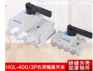 HGL负荷隔离开关 3P/4P柜内手动转换开关 低压隔离开关 规格齐全