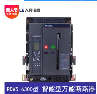 人民电器 RDW5系列智能型万能式断路器 抽屉式 6300A 原厂正品