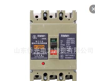 上海人民RMM1-250S/33002 IN250A塑壳断路器 MCCB RMM1-250H