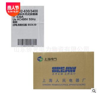 上海人民电器RMM2-630/3400 bse630 400A/630A智能型塑壳断路器