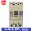 上海人民电器RMM1-400SH/33002 IN350A400A塑壳断路器MCCB