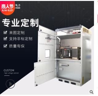 厂家加工定制高压开关柜定制控制柜自动化控制柜厂家直销