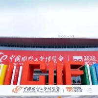 明年8月再见!提振全球工业经济信心 第22届中国工博会圆满落幕