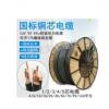 天联煤矿电缆MHYBV MHYVPBV矿用拉力电缆规格厂家