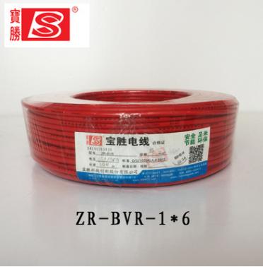 宝胜电线电缆厂家直销阻燃多芯软线ZR-BVR-1*6家用电线铜芯电线