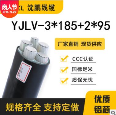 铝芯电缆3*185+2*95 yjlv3*185+2*95铝芯电力电缆国标 厂家直销