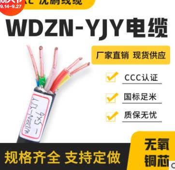 wdzn-yjy5*6/10/16低烟无卤阻燃耐火电缆 yjy铜芯电缆 厂家直销