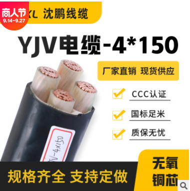 yjv4*150 yjv4*185铜芯电缆 yjv低压铜芯电力电缆国标 厂家直销
