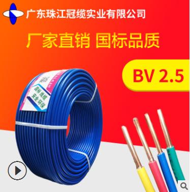 厂家直销 BV2.5平方电线 国标铜芯2 5 家装电线电缆