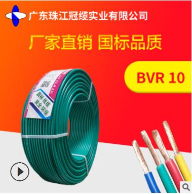 厂家直销纯铜芯国标BVR10平方多股软铜线线缆绝缘家装电源电线